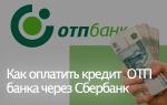 Как оплатить кредит отп банка через сбербанк онлайн