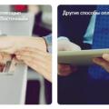 Как оплатить кредит банка восточный экспресс через интернет