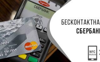 Бесконтактные карты сбербанка: оплата, как пользоваться