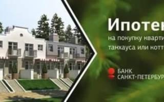 Ипотека в банке санкт-петербург: условия, отзывы