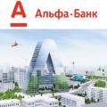 Альфа-банк зарплатный проект