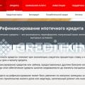 Юникредит банк: рефинансирование ипотеки