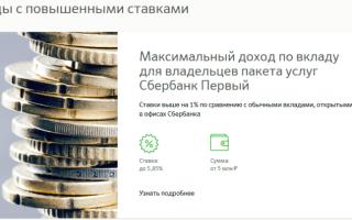 Сбербанк: вклад «особый сохраняй»