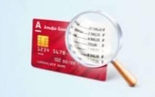 Альфа-банк: выписка по счету