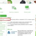 Как проверить статус заявки на кредит центр-инвест