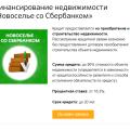 Кредит бпс банка на покупку жилья