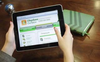 Как оплатить кредит почта банк с карты сбербанка онлайн