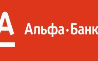 Санкт-петербургский филиал ао альфа-банк: реквизиты
