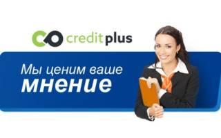 Мфо кредит плюс: отзывы должников