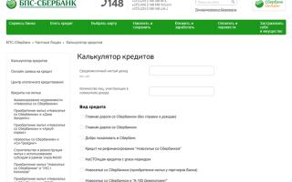 Бпс банк: кредиты на потребительские нужды