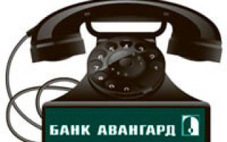 Телефон горячей линии банка авангард
