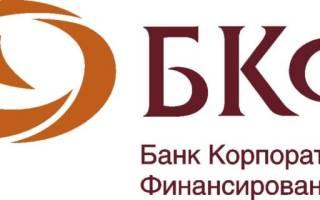 Банк бкф: официальный сайт в москве, санкт-петербурге