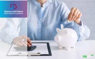 Вклады уральского банка реконструкции и развития