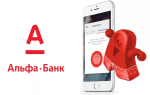 Альфа-банк: узнать задолженность по кредиту