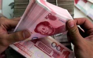 Где купить юани в россии: все способы