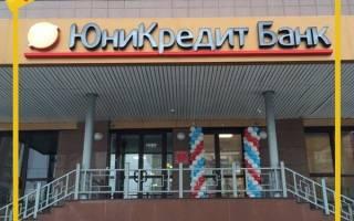 Дебетовые карты юникредит банка: условия