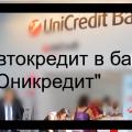 Юникредит банк: автокредит, условия