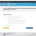 Как проверить блокировку счета на сайте налоговой