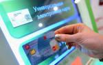 Размагнитилась социальная карта москвича: что делать