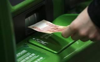 Как оплатить госпошлину через банкомат сбербанка