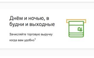 Самоинкассация сбербанка через банкомат: инструкция